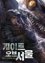 게이트 오브 서울