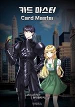 카드 마스터(Card Master)