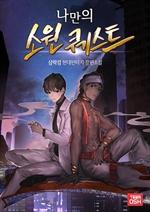 나만의 소원퀘스트