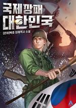 국제깡패 대한민국