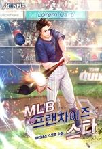 MLB 프랜차이즈 스타