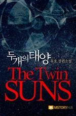두개의 태양