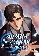 사상 최강의 논 플레이어 캐릭터