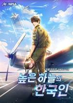 높은 하늘의 한국인