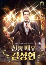 천생 배우 김성현