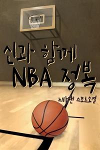 신과 함께 NBA 정복