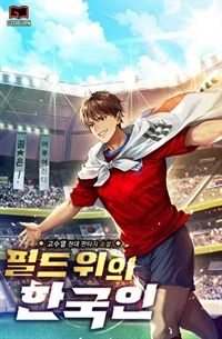 필드 위의 한국인